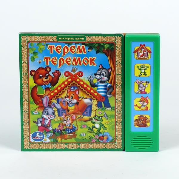 Говорящие книжки Умка Книжка Терем-Теремок 9785919416937