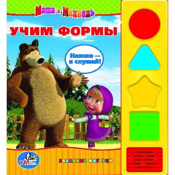 Развивающие книжки Умка Книжка музыкальная Маша и медведь Учим формы