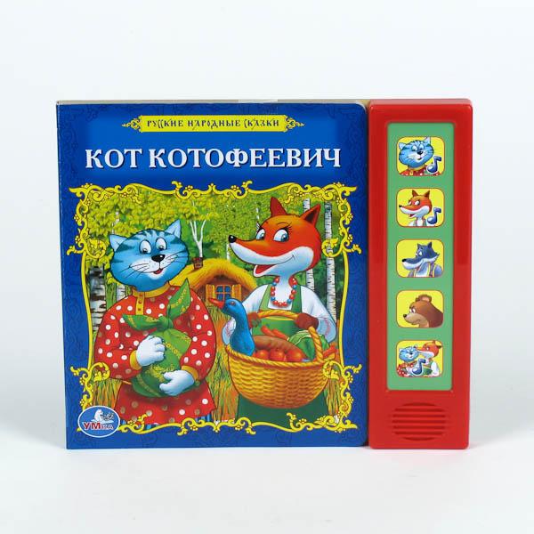 Говорящие книжки Умка Книжка Кот Котофеевич