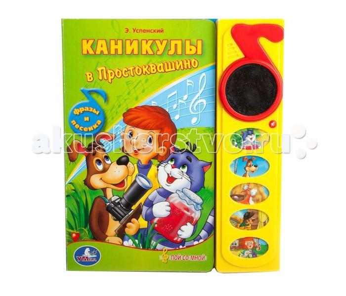 Музыкальные книжки Умка Акушерство. Ru