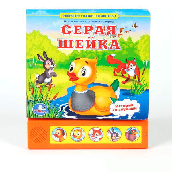 Говорящие книжки Умка Акушерство. Ru 250.000