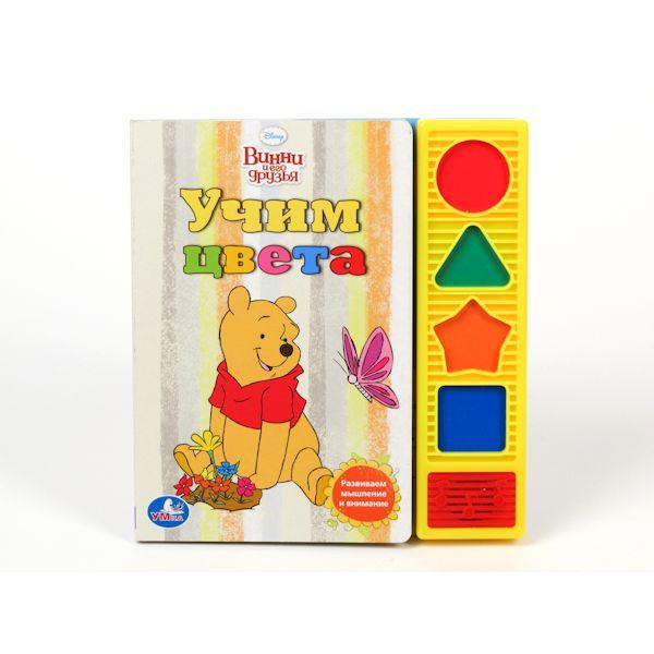 Развивающие книжки Умка Книжка музыкальная Винни и его друзья Учим цвета