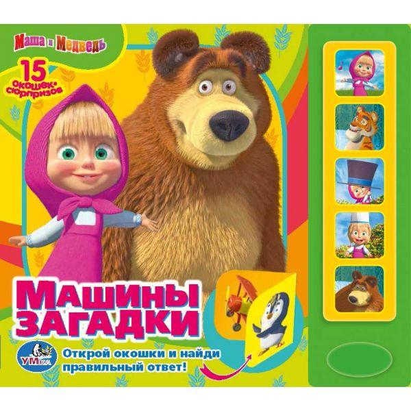 Умка Книжка Маша и Медведь Машины загадки