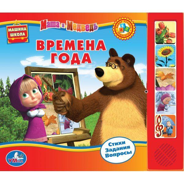 Развивающие книжки Умка Книжка музыкальная Маша и Медведь Времена года