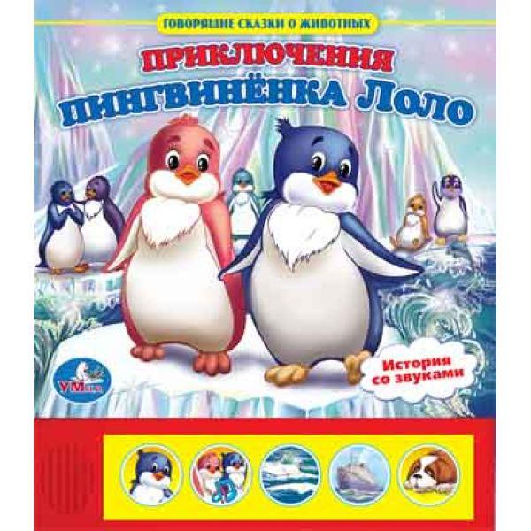 Говорящие книжки Умка Книжка Приключения пингвиненка Лоло