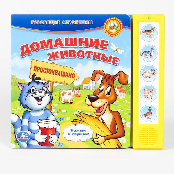 Развивающие книжки Умка Книжка музыкальная Домашние животные