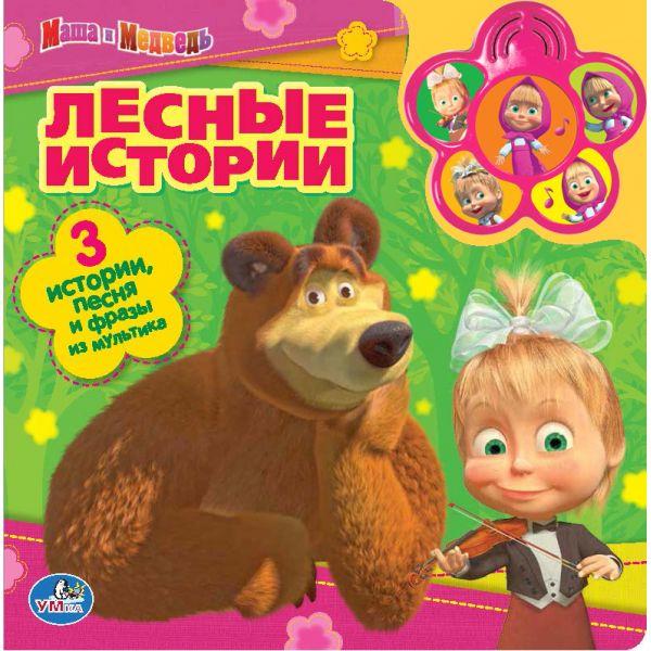 Умка Книжка музыкальная Маша и Медведь Лесные истории