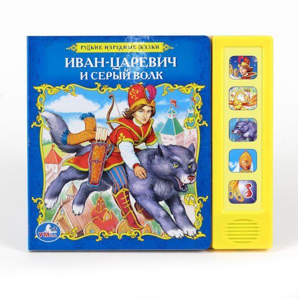 Говорящие книжки Умка Книжка Иван-царевич и серый волк 9785919413455 (32)