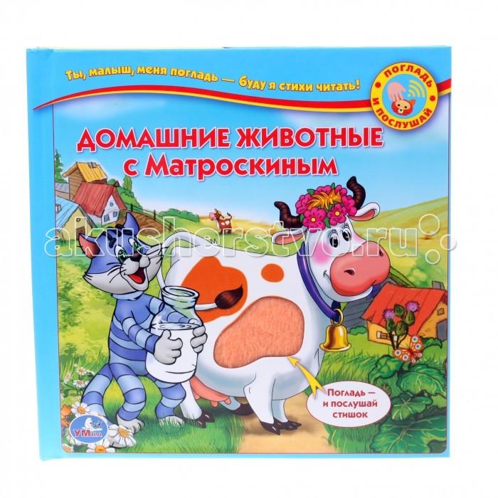 Говорящие книжки Умка Книжка Домашние животные с Матроскиным