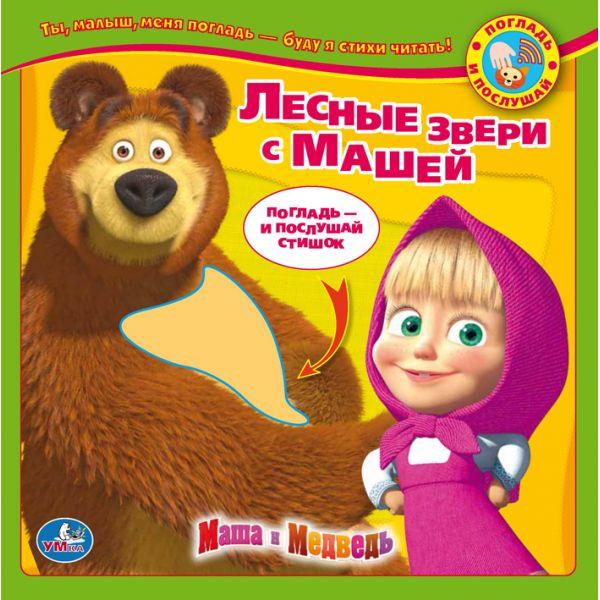 Умка Книжка Маша и медведь Лесные звери с Машей