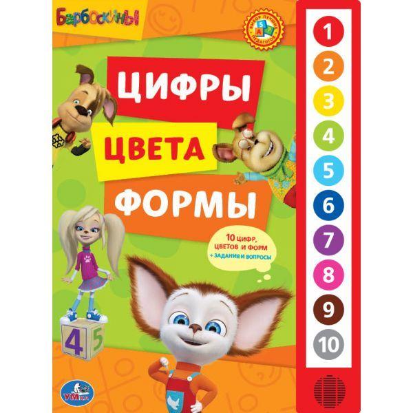 Развивающие книжки Умка Книжка музыкальная Барбоскины Цифры, цвета, формы