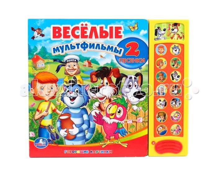Музыкальные книжки Умка Книжка музыкальная Весёлые мультфильмы