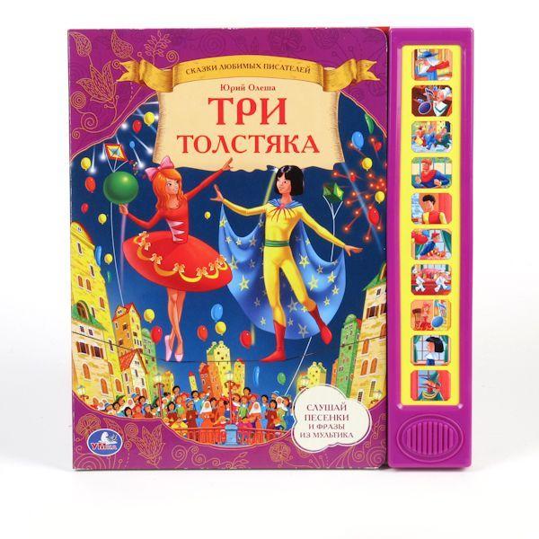 Музыкальные книжки Умка Книжка музыкальная Три толстяка