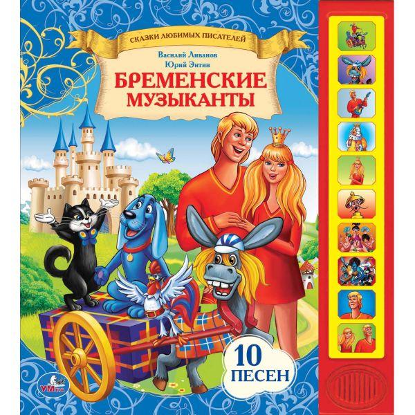 Музыкальные книжки Умка Акушерство. Ru 310.000
