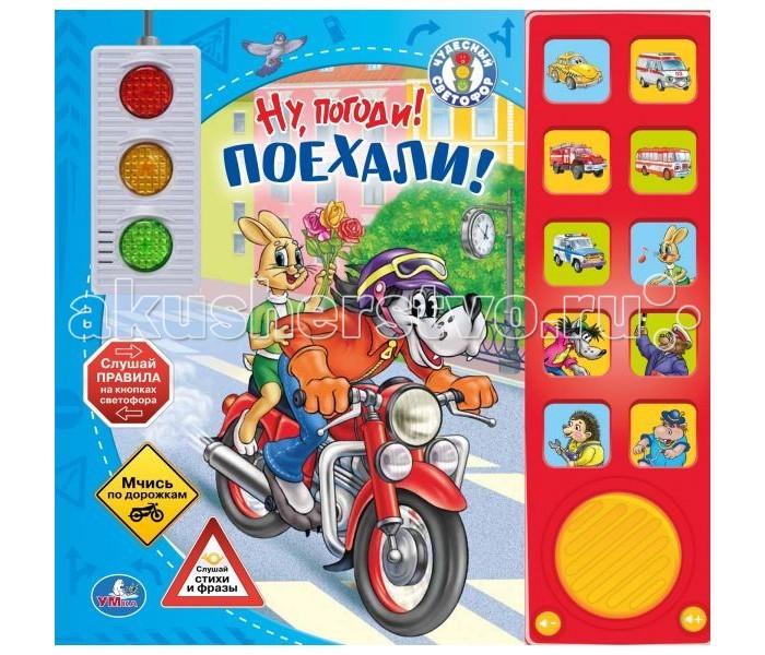 Говорящие книжки Умка Акушерство. Ru 520.000
