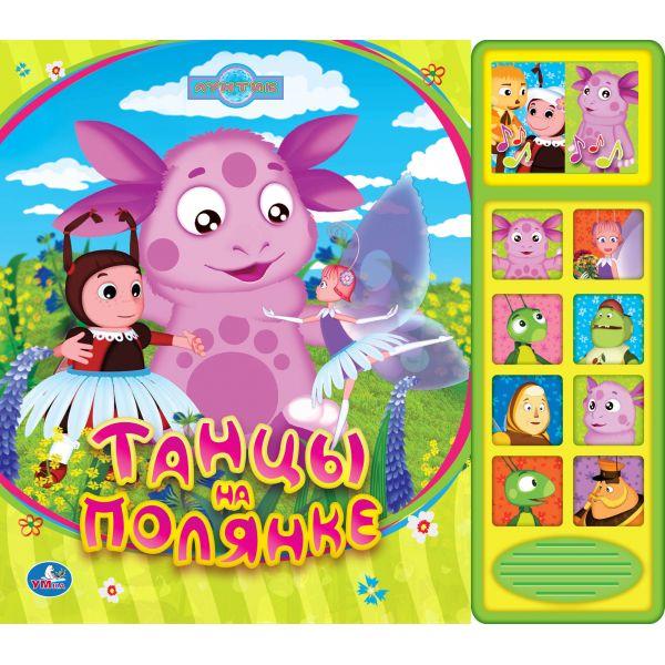 Музыкальные книжки Умка Акушерство. Ru 280.000