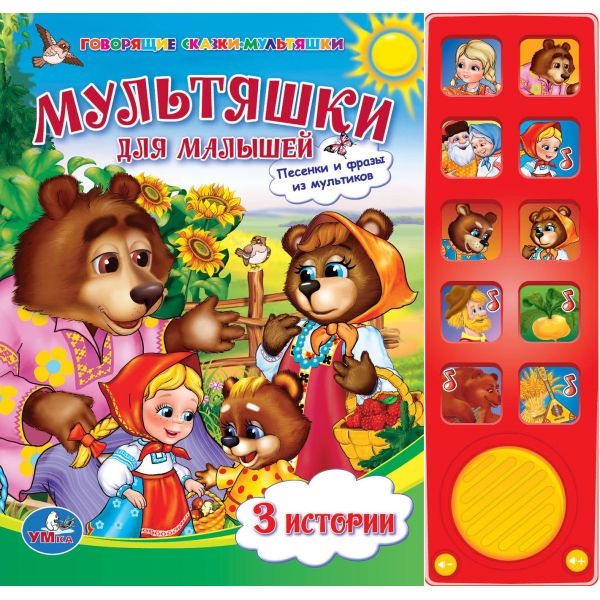 Музыкальные книжки Умка Книжка музыкальная Мультяшки для малышей