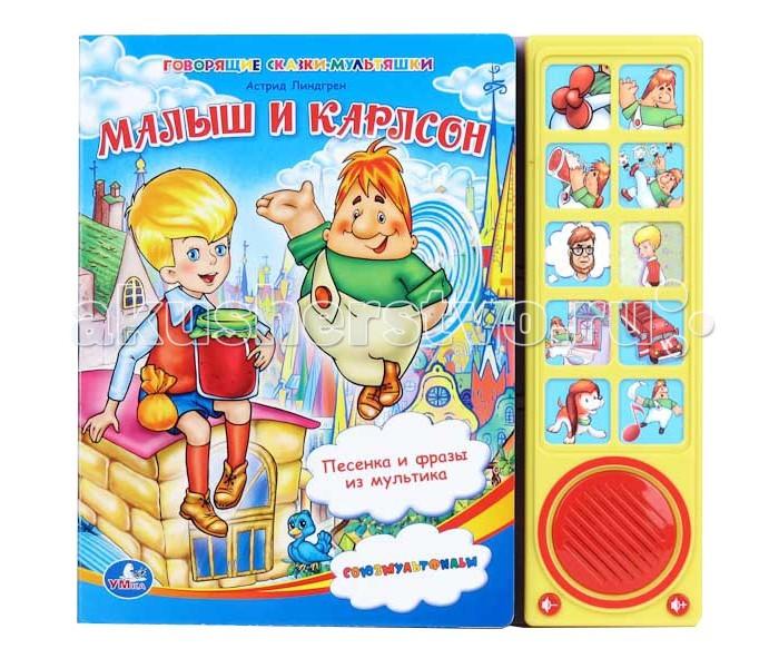 Музыкальные книжки Умка Книжка музыкальная Малыш и Карлсон 9785506000174
