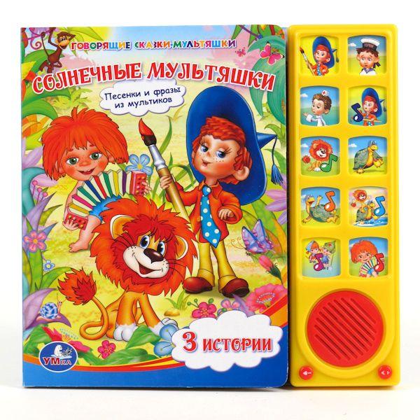 Музыкальные книжки Умка Книжка музыкальная Солнечные мультяшки 3 истории