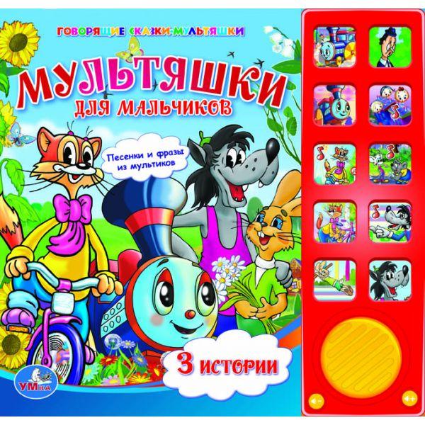 Говорящие книжки Умка Акушерство. Ru 350.000