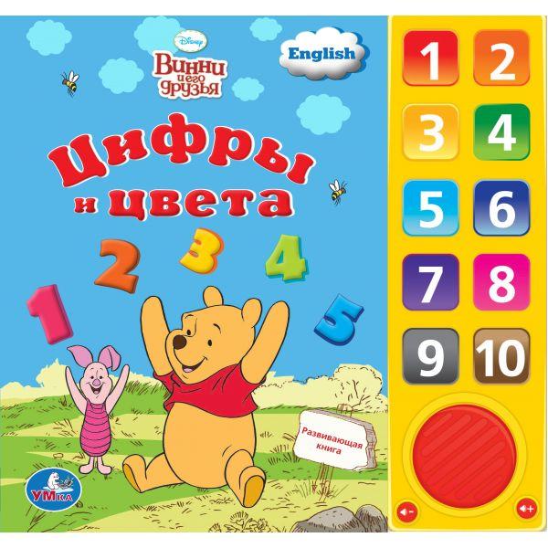 Развивающие книжки Умка Книжка музыкальная Винни и его друзья Цифры и цвета