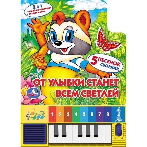 Книжки-игрушки Умка Книжка-пианино От улыбки станет всем светлей