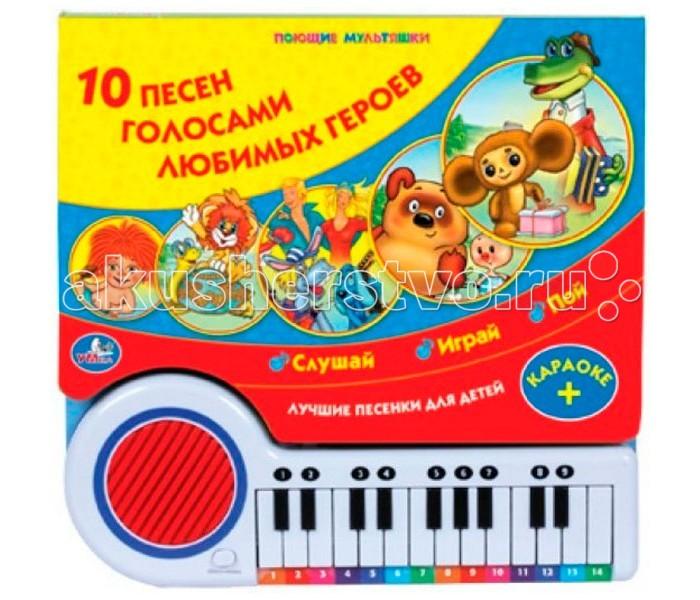 Музыкальные книжки Умка Акушерство. Ru 450.000
