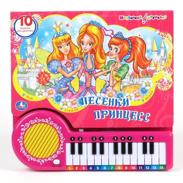 Книжки-игрушки Умка Книжка-пианино Песенки принцесс