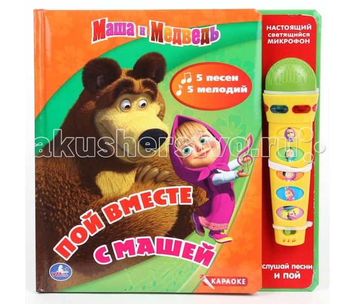 Музыкальные книжки Умка Книжка музыкальная Маша и медведь Пой вместе с Машей