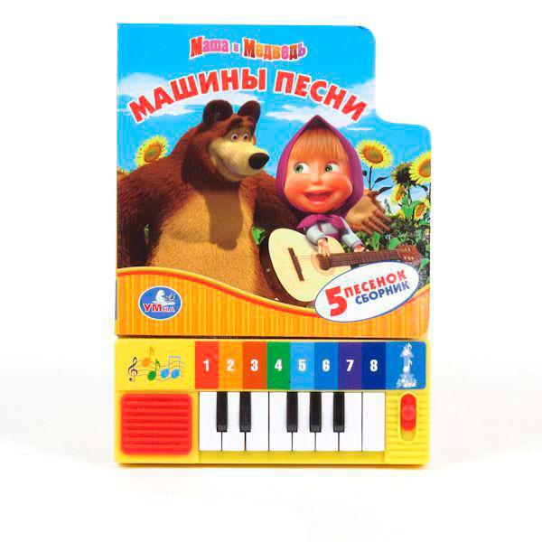 Книжки-игрушки Умка Книжка-пианино Маша и медведь Машины песни