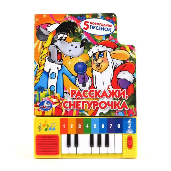 Книжки-игрушки Умка Книжка-пианино Расскажи, снегурочка