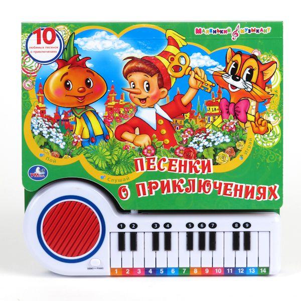 Книжки-игрушки Умка Книжка-пианино Песенки о приключениях