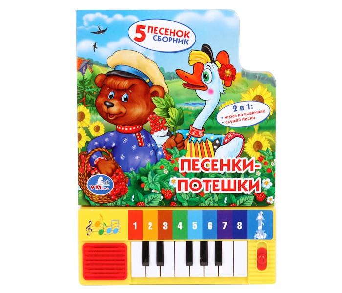 Книжки-игрушки Умка Книжка-пианино Песенки-потешки