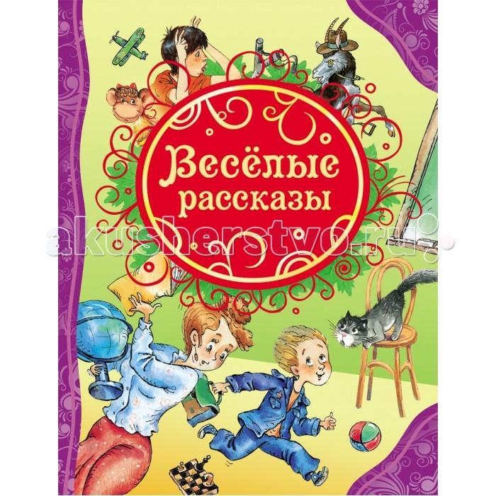 Росмэн Книга Веселые рассказыКнига Веселые рассказыРосмэн Книга Веселые рассказы.  В сборник вошли лучшие рассказы Виктора Драгунского, Виктора Голявкина и Юрия Сотника для дошкольников и младших школьников. Уже несколько поколений маленьких читателей от души смеются, читая смешные и поучительные рассказы этих, пожалуй, самых любимых детских писателей.   И хотя все эти произведения были написаны несколько десятилетий назад, их с удовольствием читают дети нашего времени, а папы и мамы, бабушки и дедушки, вспоминая детство, с не меньшим удовольствием покупают их для своих внуков.<br>