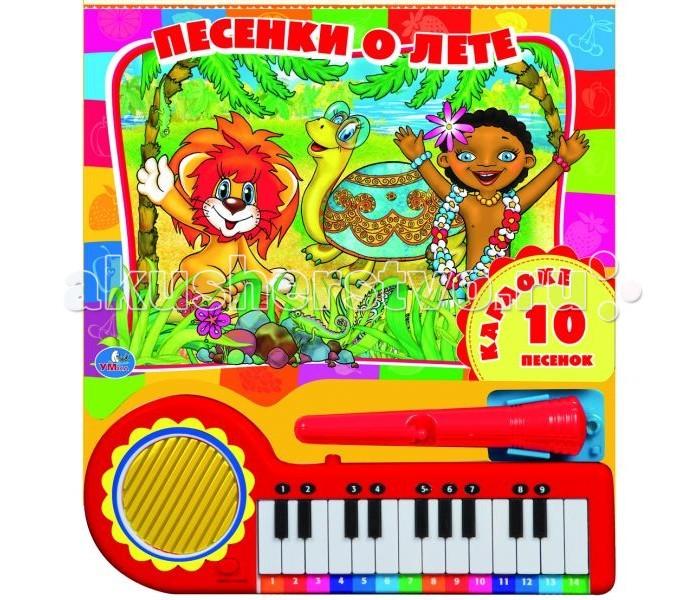 Книжки-игрушки Умка Книжка-пианино Песенки о лете