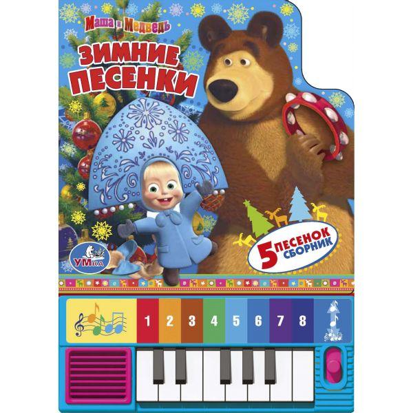 Книжки-игрушки Умка Книжка-пианино Маша и Медведь Зимние песенки