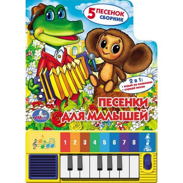 Книжки-игрушки Умка Книжка-пианино Песенки для малышей