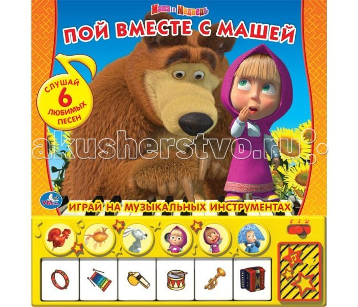 Книжки-игрушки Умка Акушерство. Ru 540.000