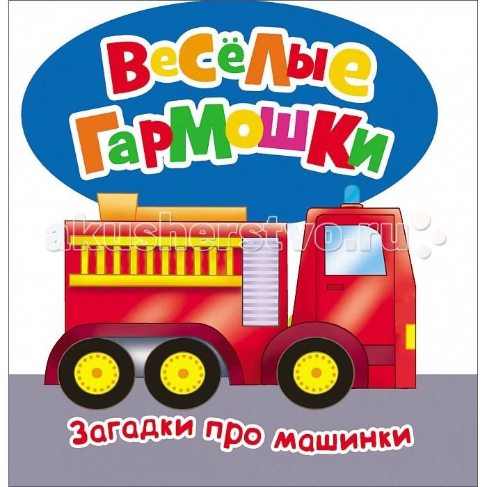 Росмэн Книжка-картонка Загадки про машины