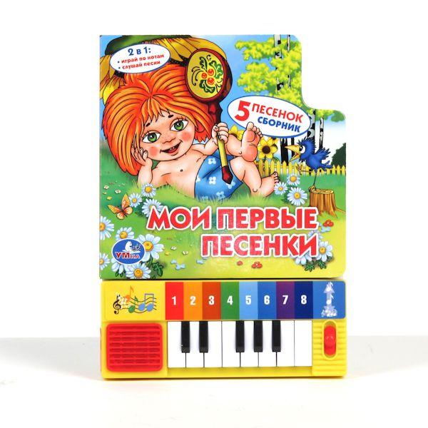 Умка Книжка-пианино Мои первые песенкиКнижка-пианино Мои первые песенкиУмка Книжка-пианино Мои первые песенки с 8 клавишами и песенками, станет одной из самых любимых! 5 песенок из любимых мультфильмов понравятся малышу. Это «Два веселых гуся», «Антошка», «Чунга-чанга», «Песенка про кузнечика», «Облака». У пианино 2 режима.   В режиме «песенки» при нажатии клавиш можно просто прослушать песенки, а в режиме «пианино» ребенок сам сможет поиграть на клавишах пианино и сочинить свои мелодии. Еще он сможет играть по нотам. Ведь на каждой странице книги есть текст песенки с разноцветными нотками, которые соответствуют цвету клавиш на пианино, и если играть на клавишах пианино согласно ноткам, то может получиться песенка.   Такая игрушка будет укреплять моторику детских пальчиков, координацию движений, развивать зрение и слух, музыкальную память и чувство ритма. У книжки можно самим отключить звук.  Размеры: 14.5 х 20.5 см Количество страниц: 10<br>