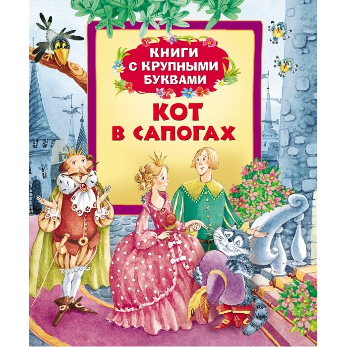 Росмэн Книжка Кот в сапогах 21068