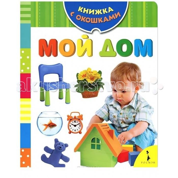 Росмэн Книжка Мой дом