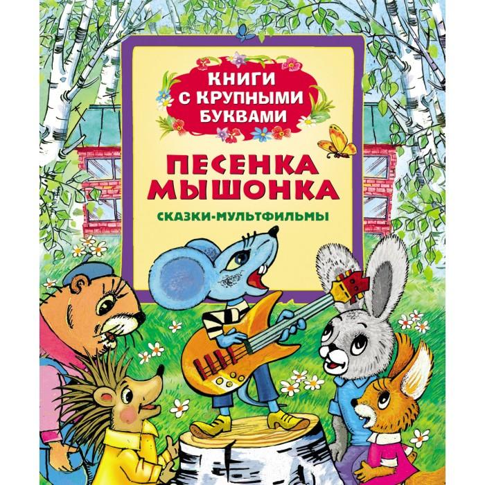 Росмэн Книжка Песенка мышонка