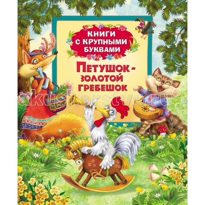 Росмэн Книжка Петушок-золотой гребешок 21071
