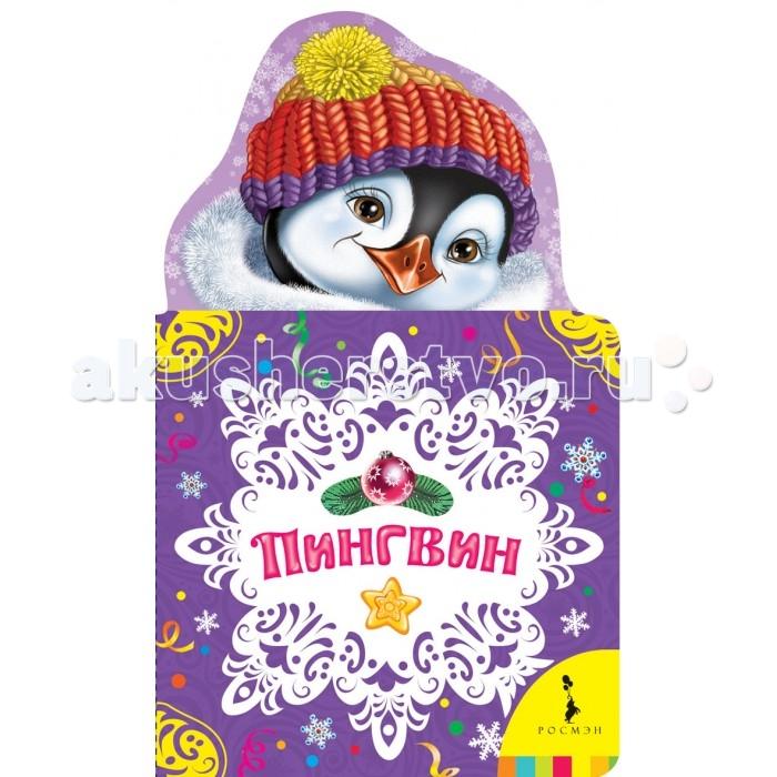 Росмэн Книжка Пингвин