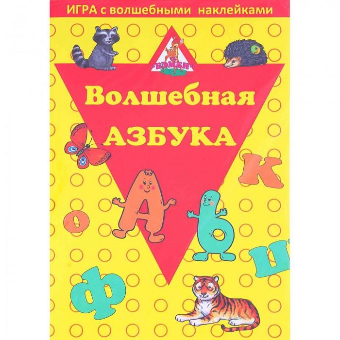 Бэмби Игра с волшебными наклейками Волшебная азбука 8210