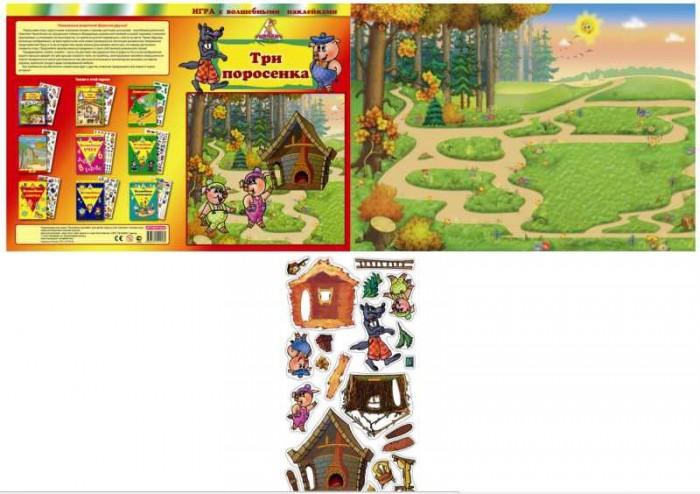 Бэмби Игра с волшебными наклейками Три поросенка 8202