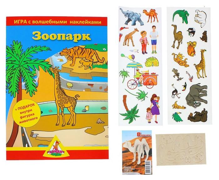 Бэмби Игра с волшебными наклейками Зоопарк 8204