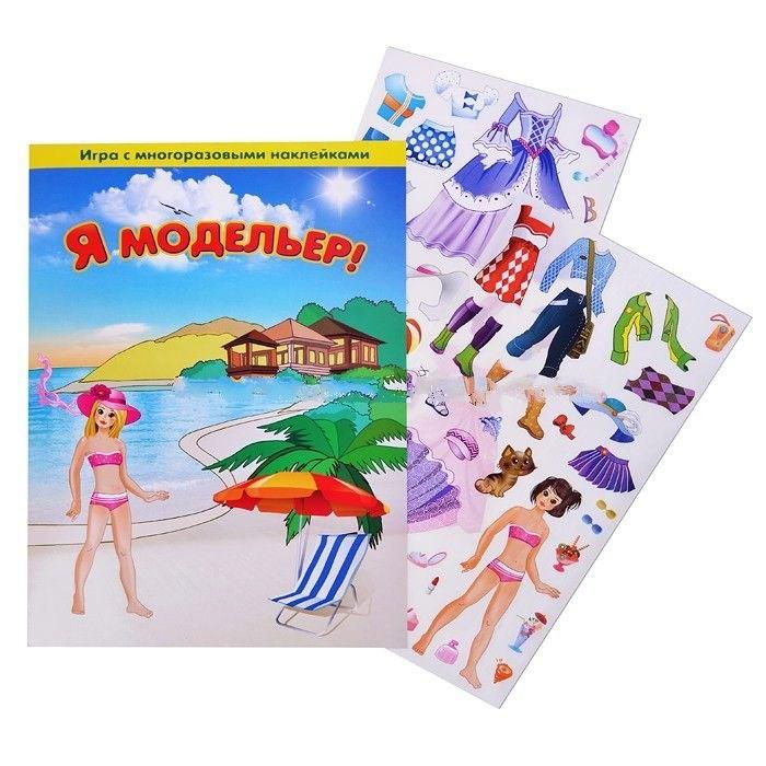 Бэмби Игра с волшебными наклейками Я модельер 8213