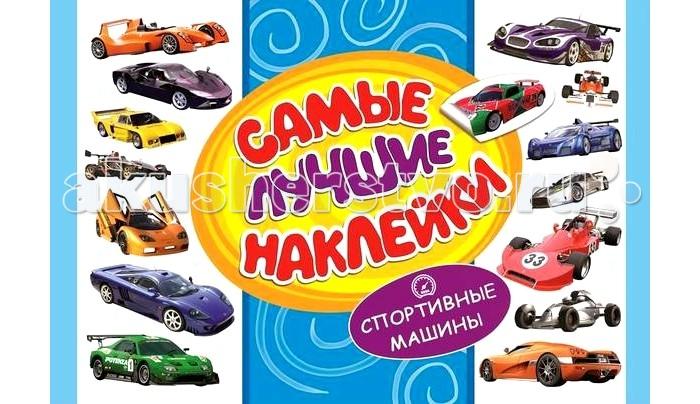 Росмэн Книга Самые лучшие наклейки - Спортивные машины